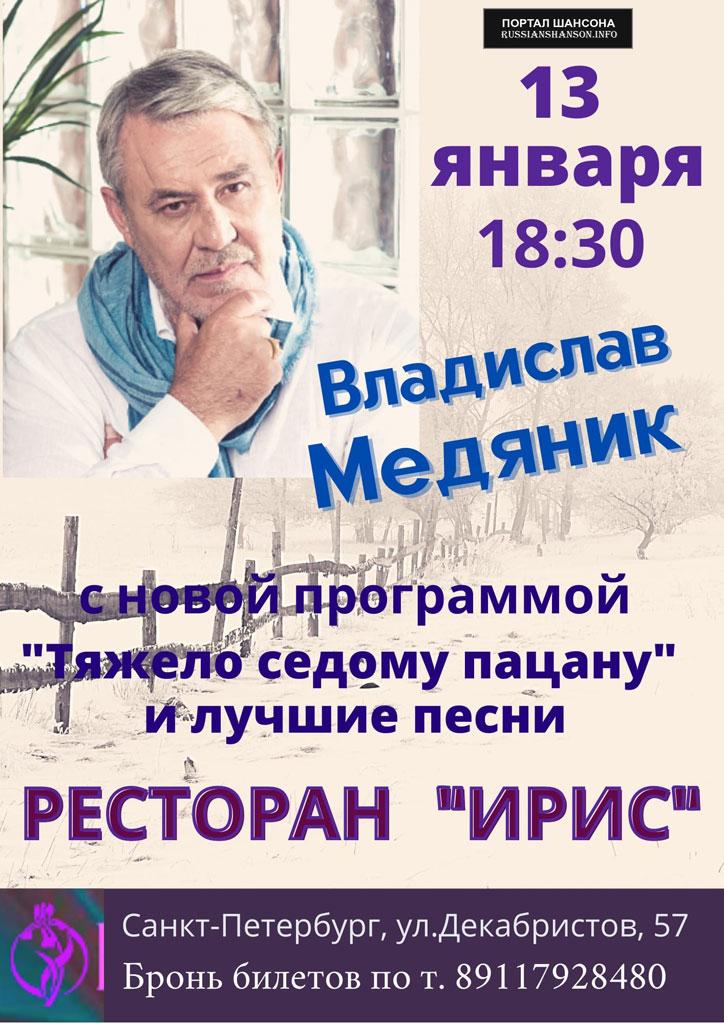 Владислав Медяник с программой «Лучшие песни» 13 января 2021 года