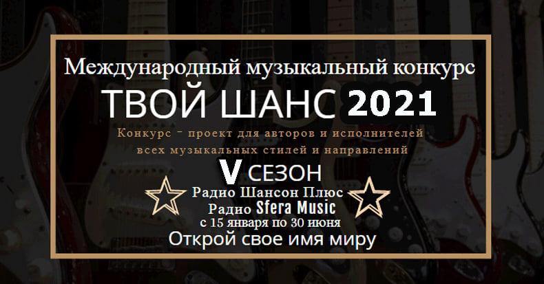 """5 сезон Международного музыкального конкурса """"Твой шанс 2021"""" 5 января 2021 года"""