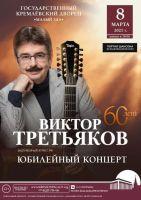 Виктор Третьяков «Юбилейный концерт» 60 лет! 8 марта 2021 года