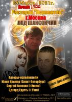 Концертная программа «Под шансончик» 28 марта 2021 года