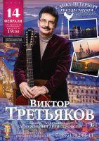 Виктор Третьяков Бард-клуб «Гнездо глухаря» Санкт-Петербург 14 февраля 2021 года
