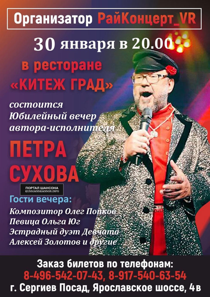 Петр Сухов «Юбилейный концерт» 30 января 2021 года