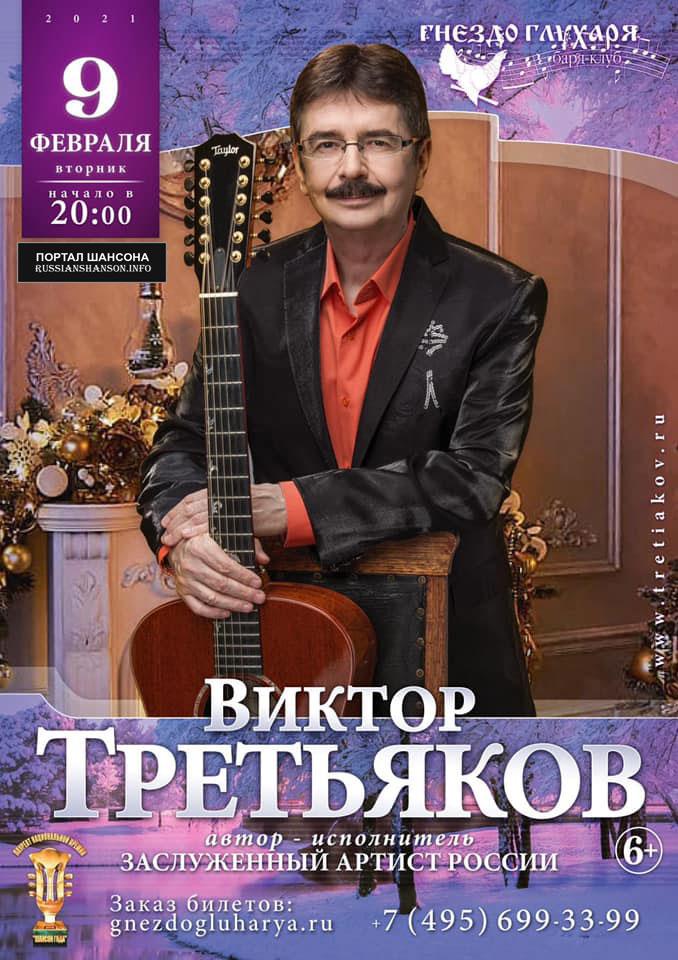 Виктор Третьяков Бард-клуб «Гнездо глухаря» г.Москва 9 февраля 2021 года