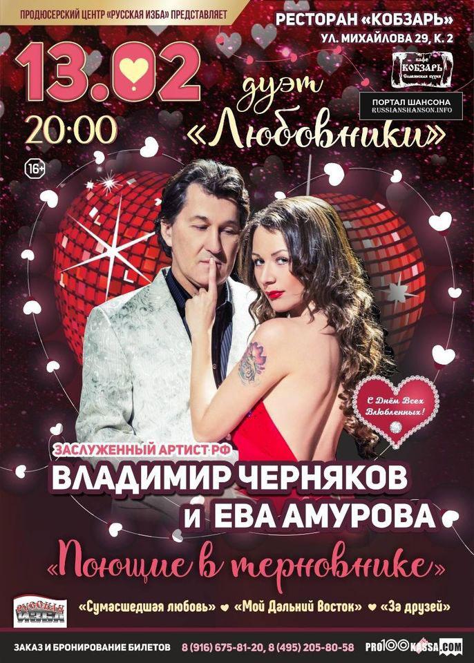 Владимир Черняков и Ева Амурова «Дуэт Любовники» 13 февраля 2021 года