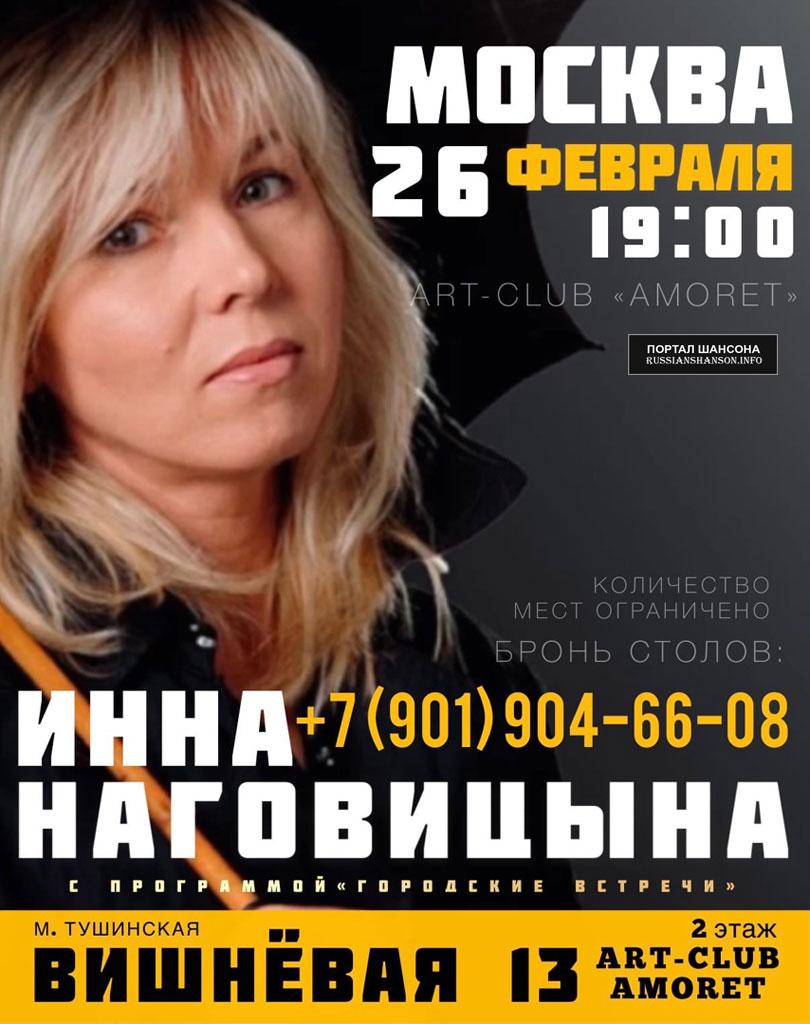 Инна Наговицына с песнями Сергея Наговицына 26 февраля 2021 года
