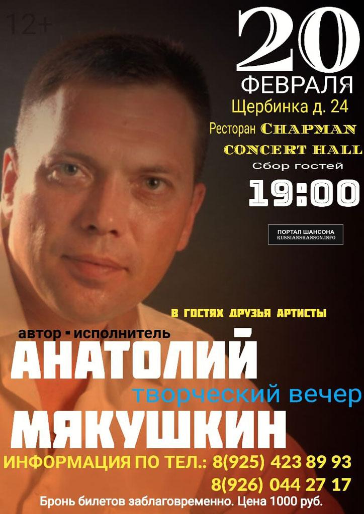 Анатолий Мякушкин «Творческий вечер» 20 февраля 2021 года