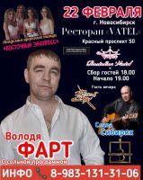 Володя Фарт и Слава Сибиряк с сольной программой 22 февраля 2021 года