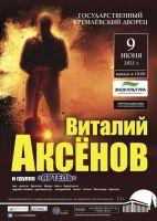 Виталий Аксенов и группа «Артель» 9 июня 2021 года