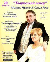 Михаил Чутко и Ольга Роса «Творческий вечер» 20 февраля 2021 года