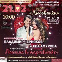 Владимир Черняков и Ева Амурова с программой «Поющие в терновнике» 21 февраля 2021 года