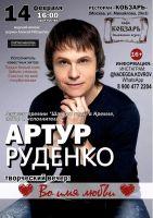 Артур Руденко с программой «Во имя любви» 14 февраля 2021 года