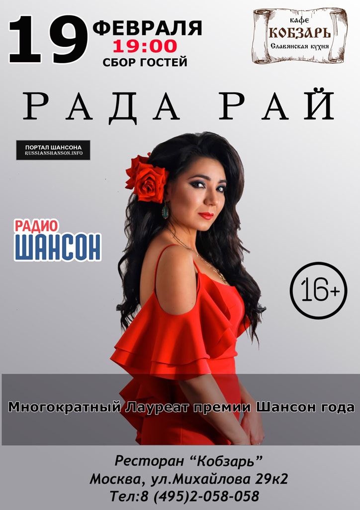 Рада Рай г.Москва Кафе «Кобзарь» 19 февраля 2021 года