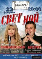 Татьяна Тишинская и Михаил Шелег г.Москва 22 февраля 2021 года