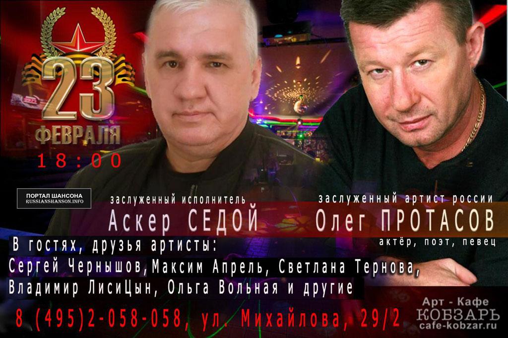 Аскер Седой и Олег Протасов г.Москва 23 февраля 2021 года