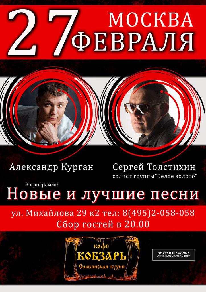 Алдександр Курган и Сергей Толстихин (Группа «Белое золото») 27 февраля 2021 года