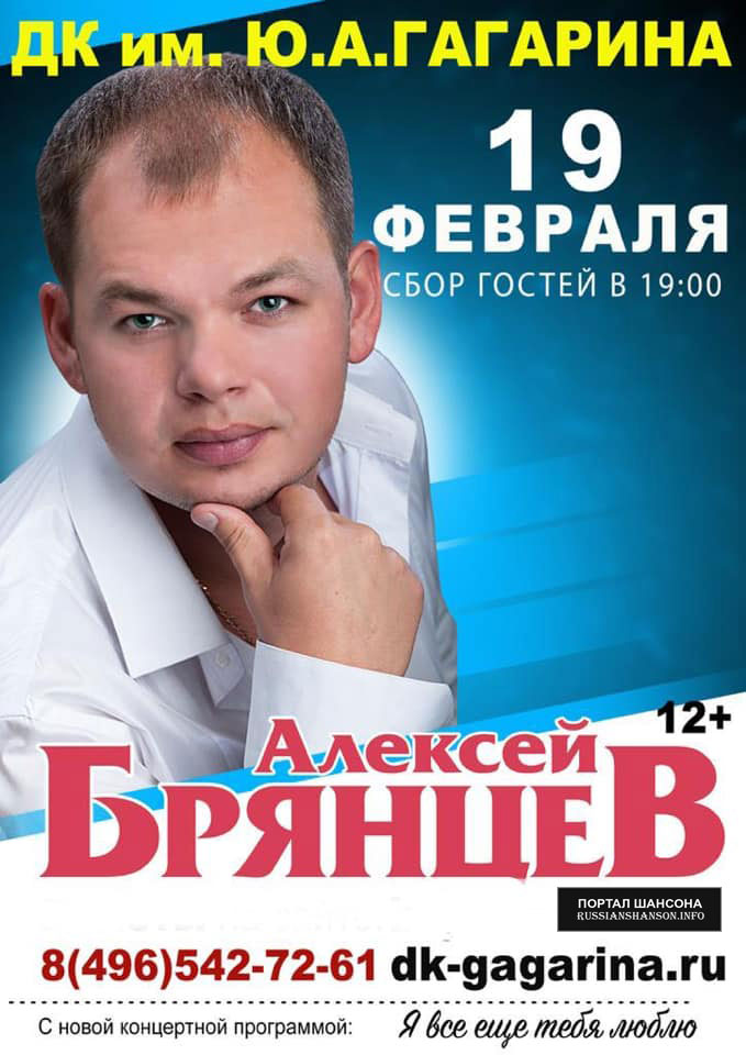 Алексей Брянцев с программой «Я всё ещё тебя люблю» 19 февраля 2021 года