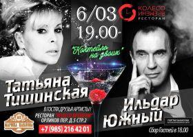 Татьяна Тишинская и Ильдар Южный с программой «Коктейль на двоих» 6 марта 2021 года