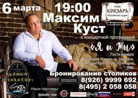 Максим Куст с программой «Я и Ты» 6 марта 2021 года