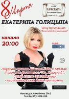 Екатерина Голицына с программой «Бессовестно красивая» 8 марта 2021 года