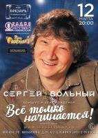 Сергей Врольный с программой «Всё только начинается» 12 марта 2021 года