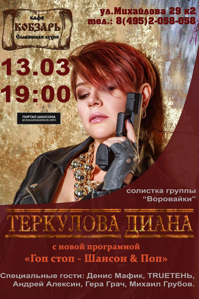 Диана Теркулова с программой «Гоп стоп - Шансон & Поп» 13 марта 2021 года