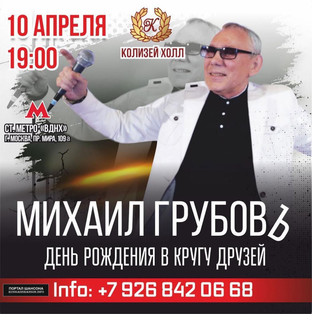 Михаил Грубов «День Рождения в кругу друзей» 10 апреля 2021 года