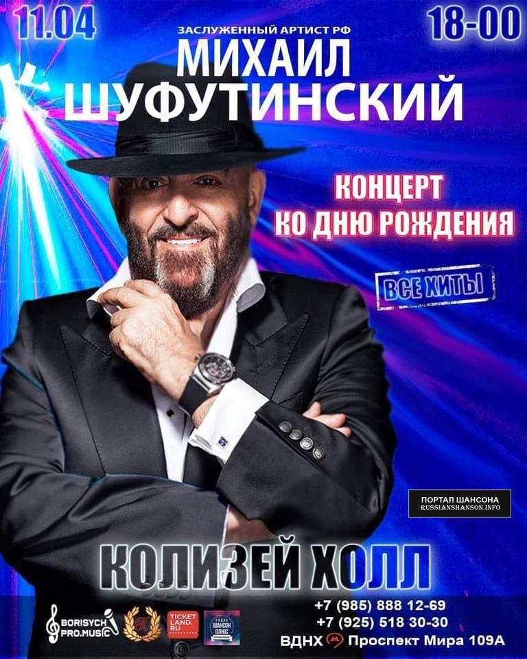 Михаил Шуфутинский «Концерт ко Дню Рождения!» 11 апреля 2021 года