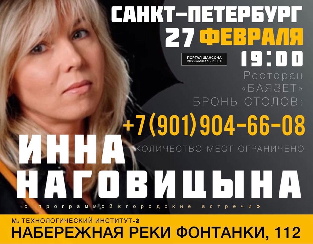 Инна Наговицына с программой «Городские встречи» 27 февраля 2021 года