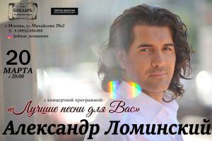 Александр Ломинский с программой «Лучшие песни для Вас» 20 марта 2021 года