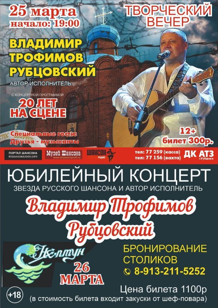Владимир Трофимов-Рубцовский «Юбилейный концерт» 25 марта 2021 года