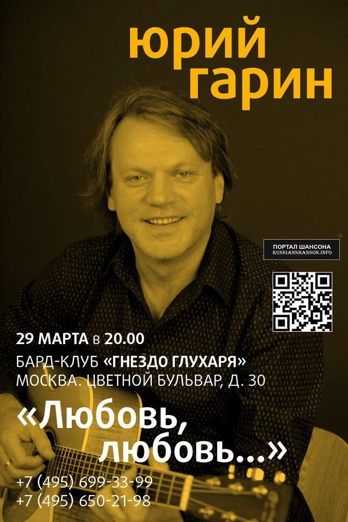 Юрий Гарин с программой «Любовь, любовь...» 29 марта 2021 года