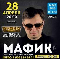 Денис Мафик «Большой сольный концерт» 28 апреля 2021 года