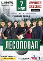 Группа «Лесоповал» с программой «Лучшее за 30 лет» г.Калининград 7 мая 2021 года