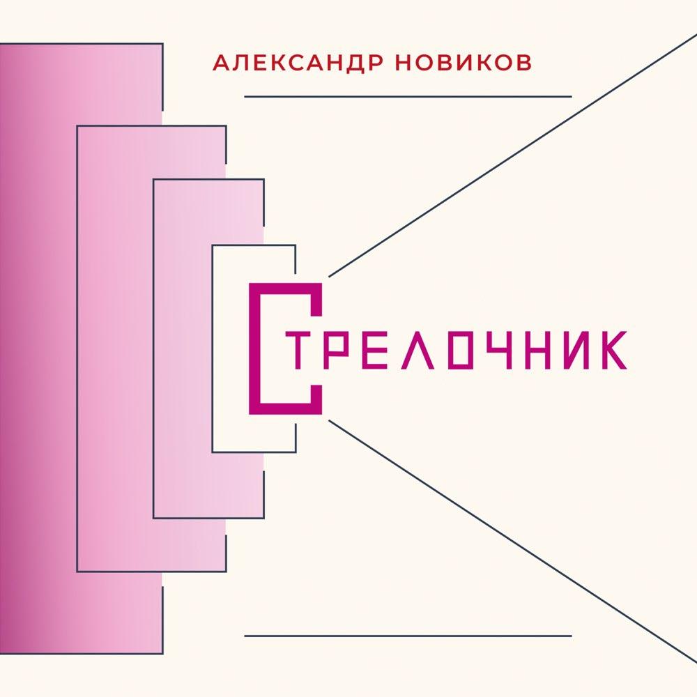 Вышел новый альбом Александра Новикова «Стрелочник» 2021 4 марта 2021 года
