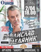 Владислав Медяник с программой «Тяжело седому пацану... » 2 апреля 2021 года