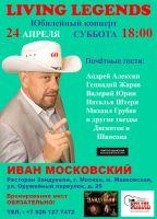 Иван Московский «Юбилейный концерт» 24 апреля 2021 года