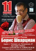Борис Шварцман с программой «Роза алая моя» 11 апреля 2021 года