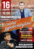 Михаил Бурляш в программе «И снова здравствуйте!» 16 апреля 2021 года