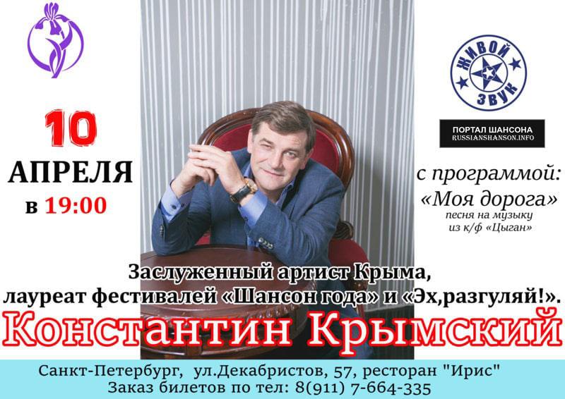 Константин Крымский с программой «Моя дорога» 10 апреля 2021 года