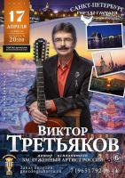 Виктор Третьяков Бард-клуб «Гнездо глухаря» Санкт-Петербург 17 апреля 2021 года