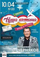 Владимир Черняков «Концерт в День Рождения!» 10 апреля 2021 года