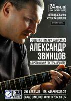 Александр Звинцов с программой «Питеру,  привет!» 24 апреля 2021 года