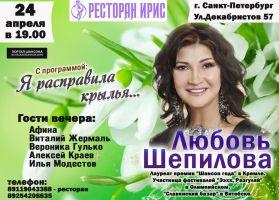 Любовь Шепилова с программой «Я расправила крылья» 24 апреля 2021 года