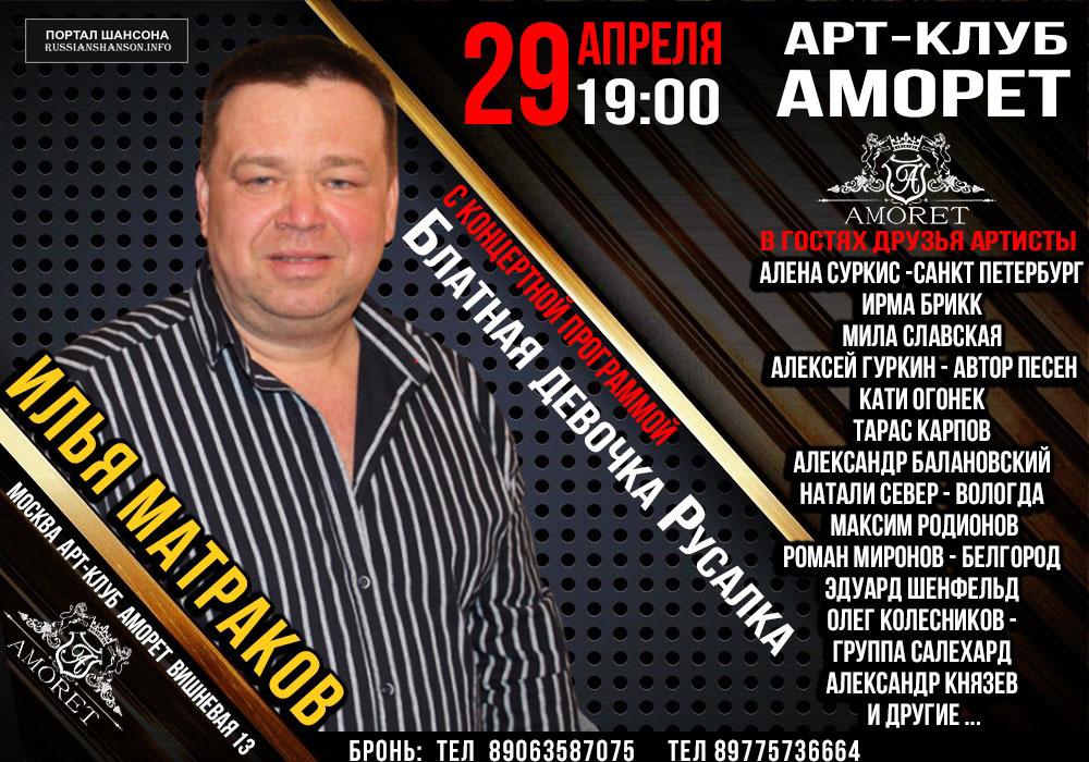 Илья Матраков с программой «Блатная девочка русалка» 29 апреля 2021 года