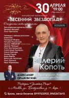 Валерий Копоть с программой «Весенний звездопад» 30 апреля 2021 года