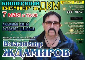 Владимир Ждамиров «Концертный вечер в ДКМ» г. Курган 7 мая 2021 года