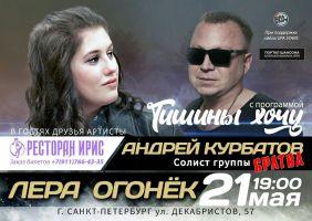 Геннадий Жаров и Валерий Копоть с программой «Встречай, Питер» 15 мая 2021 года