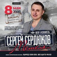 Сергей Сердюков с программой «Метель» 8 мая 2021 года