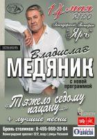 Владислав Медяник с программой «Тяжело седому пацану...» г.Москва 14 мая 2021 года