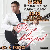 Владимир Курский с программой «Роза ветров» 16 мая 2021 года